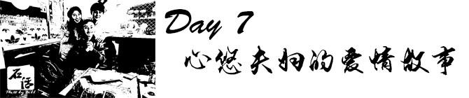Day7:心悠夫妇的爱情故事