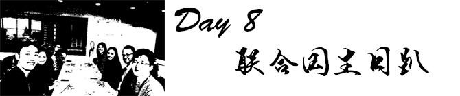 Day8:联合国生日趴