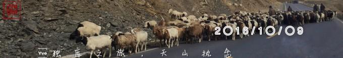 (10.9)独库之旅,天山执念
