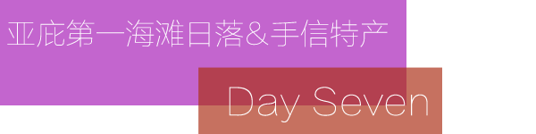 Day 7:丹绒海滩的别样日落