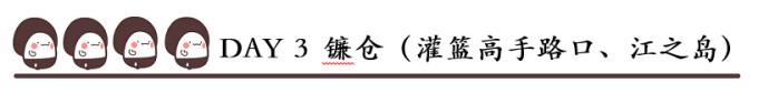DAY 3 镰仓(灌篮高手路口、江之岛)