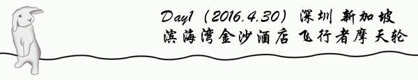 Day1(2016.4.30)滨海湾金沙酒店 飞行者摩天轮