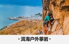 【bikego推荐】双廊户外绝壁攀岩一日体验(专业攀岩指导+多条攀岩路线+俯瞰洱海)