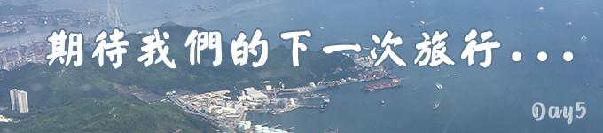 再见了、香港