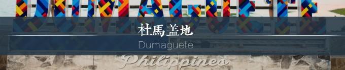 杜马盖地Dumaguete