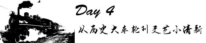 Day4:从历史大车轮到文艺小清新