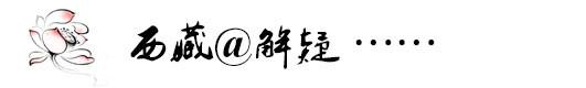 迷样西藏@解疑
