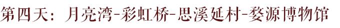 第四天:月亮湾-彩虹桥-思溪延村-婺源博物馆