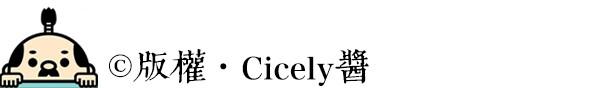 版权·Cicely酱