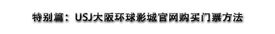 特别篇:官网购买USJ门票