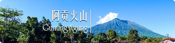 阿贡火山 · Gunung Agung